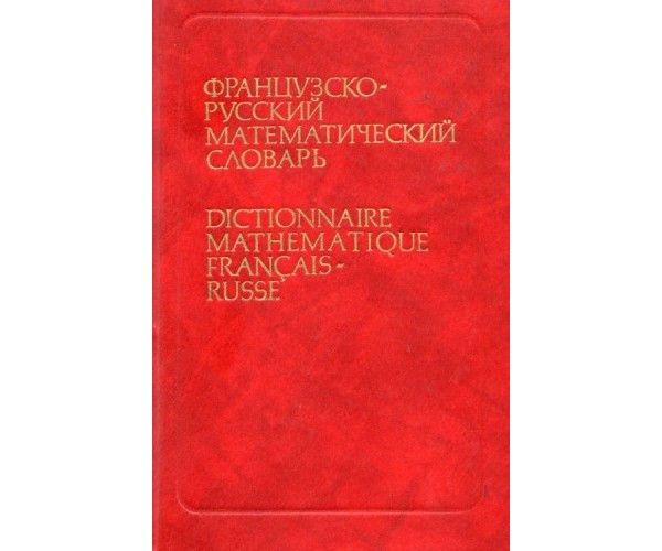 Fancuzsko-russkyj matematycheskyj slovar