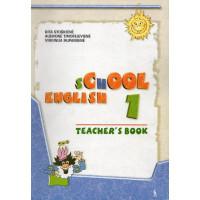 School English 1 TB