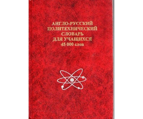 Anglo-russkij politehnicheskij slovar dlia uchashixsia