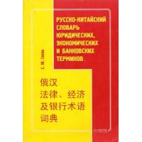 Russko-kitaiskij slovar juridicheskih,ekonomicheskih terminov