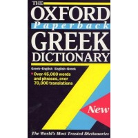 Oxford Paperback Greek Dictionary