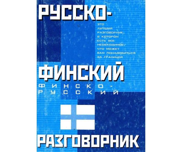 Russko-finskij, finsko-russkij razgovornik