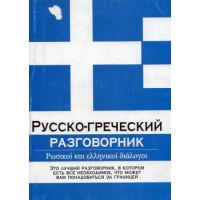 Russko-grecheskij razgovornik