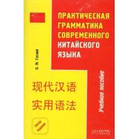 Prakticheskaja gramatika sovremenovo kitaiskovo jazyka