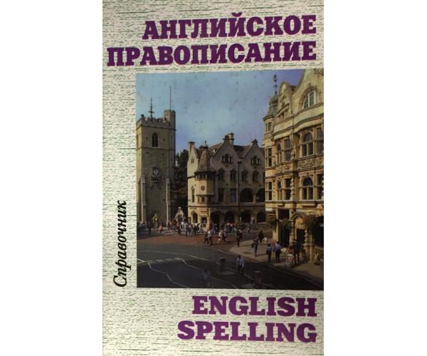 Anglijskoe pravopisanije