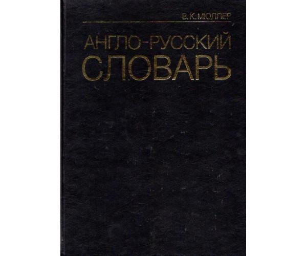 Anglo-russkij slovar. Miuler
