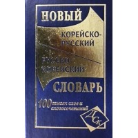 Novyj koreisko-russkij, russko-koreiskij slovar