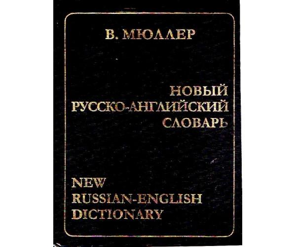 Novyj russko-anglijskij slovar. Miuler