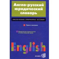 Anglo-russkij juridicheskij slovar