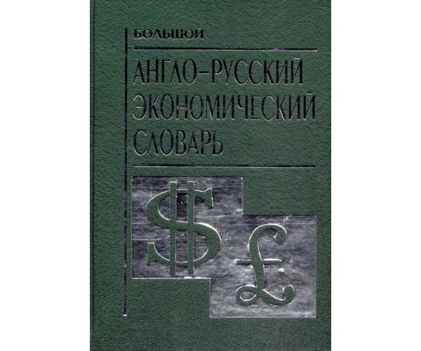 Bolshoj anglo-russkij ekonomicheskij slovar