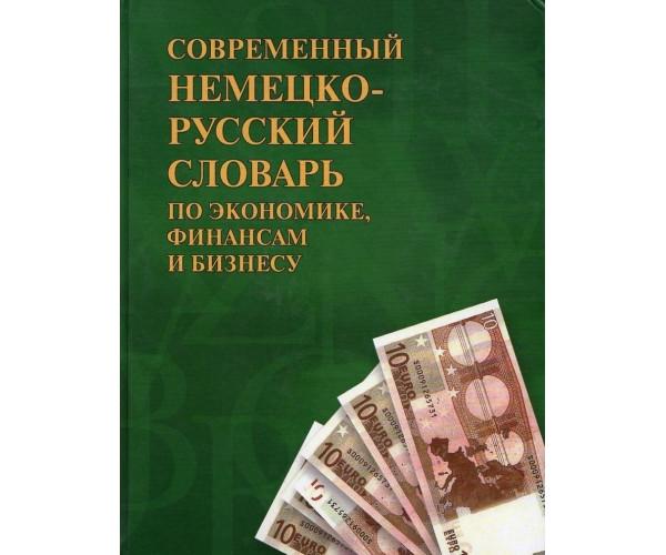 Sovremenyj nemetsko-russkij slovar po ekonomike, finansam, biznesu