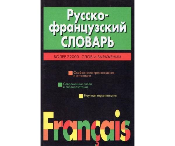 Russko-francuzskij slovar