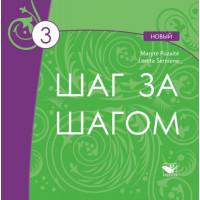 Šag za šagom 3 CD NOVY