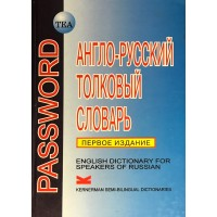 Anglo-russkij tolkovij slovar PASSWORD