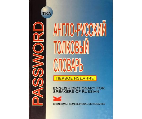 Anglo-russkij tolkovij slovar PASSWORD