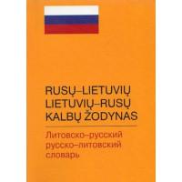 Rusų-lietuvių, lietuvių-rusų k. žodynas (nedidelis) 12+13 t.ž.